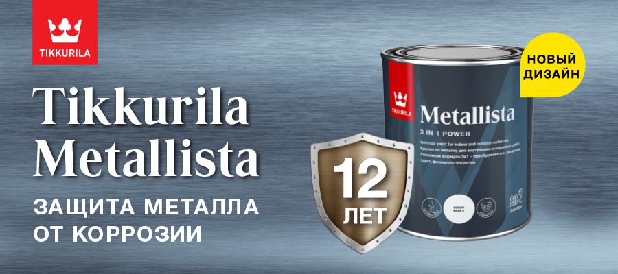TIKKURILA Metallista купить в Новосибирске